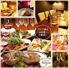 横浜 レストラン ロッコ ROCCO