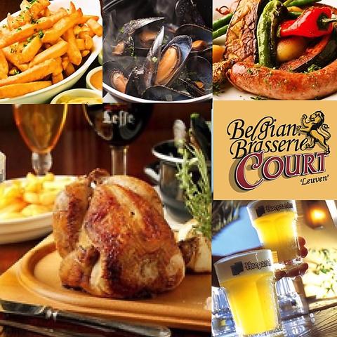 Belgian・Brasserie・Court・Leuven