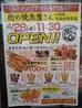 八剣伝 北仙台駅前店のおすすめポイント2