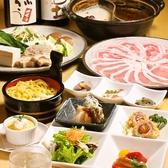 豚肉創作料理 やまと 南青山店のおすすめ料理3
