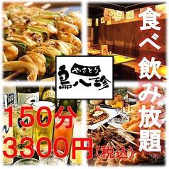 鳥八珍 心斎橋店のおすすめ料理1