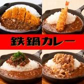 鉄鍋カレー 松戸店 松戸のグルメ