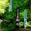 日本の滝百選に認定された自然に囲まれた鳥取県の雨滝の名水を使用したこだわりのお豆腐。