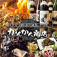 旬の味覚がたっぷりの宴会コースは飲放付で3980円~☆