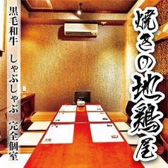 九州料理 もつ鍋 焼き鳥 焼きの地鶏屋 船橋店の写真