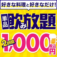 鶏のジョージ 黒川駅前店のおすすめポイント1