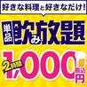 鶏のジョージ 掛川北口駅前店のおすすめポイント1