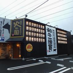 火の国 浜松初生店の特集写真