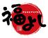 福よし 館林店のロゴ