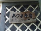 あづま寿司の雰囲気2