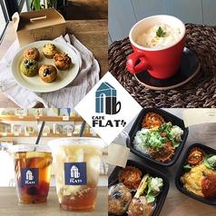 CAFE FLAT カフェ フラットの写真