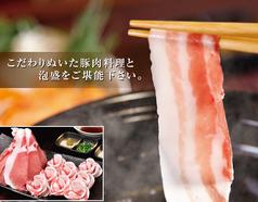豚しゃぶ七輪焼 琉味の写真