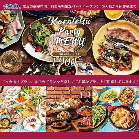 パーティープラン「料理」+「お部屋」でお一人様1900円~【飲み放題も有】