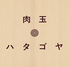 はたごや JR兵庫駅店の写真