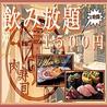 津田沼 肉寿司のおすすめポイント3