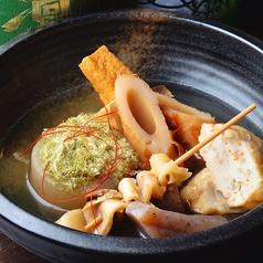 和食ダイニング 若宮 錦店の写真