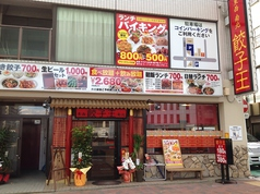 餃子王 尾頭橋店の写真