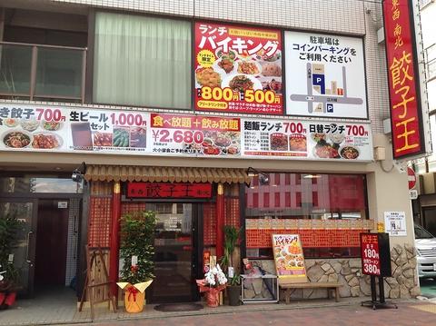 餃子王 尾頭橋店