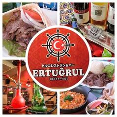 トルコレストラン&バー エルトゥールルの写真