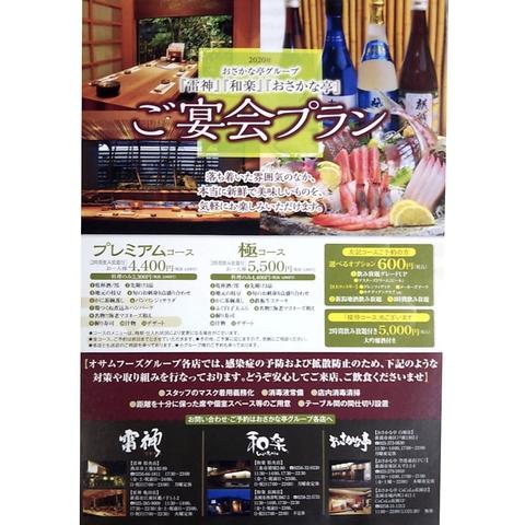 乾杯酒は『澪』!料理10品+2時間飲放題!プレミアムコース4400円(税込)