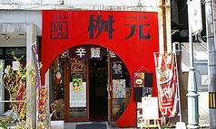 元祖 辛麺屋 桝元 中央通店の写真
