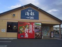 海都 築港店の写真