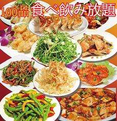 蓬莱春飯店 鶴見東口店のおすすめ料理1