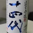 十四代 角新純米吟醸(吟醸クラス) 山田錦・出羽燦々50%