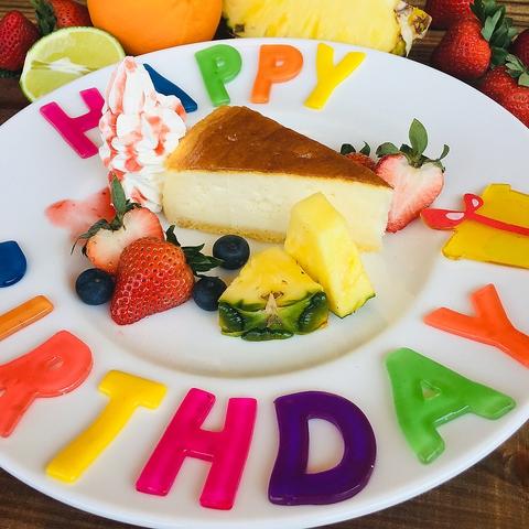 【誕生日や記念日に★】誕生日プレート付!お肉料理などついた2時間飲み放題付コース3500円
