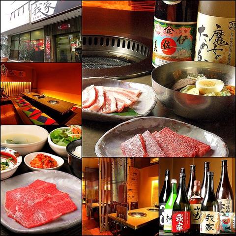 宮崎台の隠れ家的な焼き肉店。和牛を使用した本格焼肉をご堪能ください!