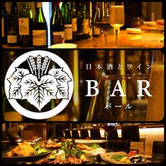 日本酒とワイン BAR バールの写真