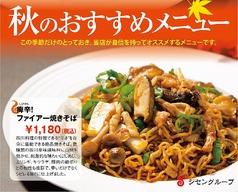 四川乃華 南松本店のおすすめ料理1