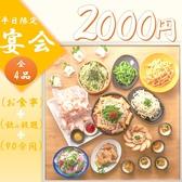 土間土間 浦和店の写真
