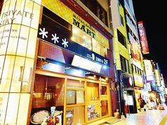 三ツ星マート 甲府駅前店の写真