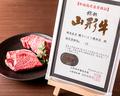 料理メニュー写真本日の山形牛