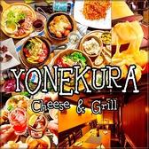 肉バル 米蔵 YONEKURA 高崎店