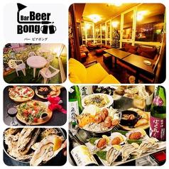 ビアボング Bar Beer Bong 山形の写真