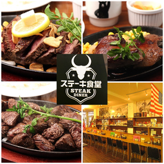 ステーキ食堂 STEAK DINER 矢部店の写真