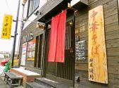 麺屋 遊助 埼玉のグルメ