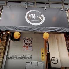 韓国料理居酒屋 福・んの写真