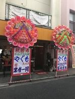 名店【八雲亭】が下曽根に!
