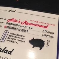 ここでしか食べられい焼酎粕豚