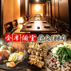 居酒屋 響 HIBIKI 静岡両替町店の写真
