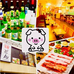 韓国料理居酒屋 豚どんの写真