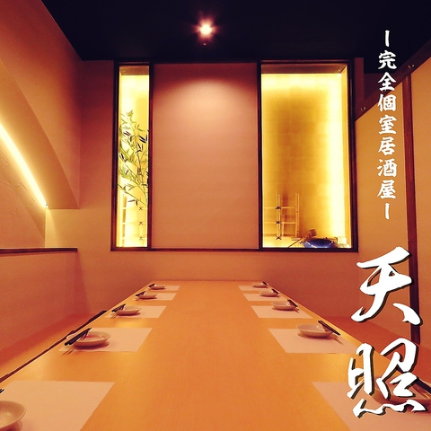大人の隠れ家個室居酒屋 天照-Amaterasu- 本厚木店