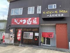 とんかつ道場桜麟の写真