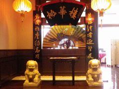 甲府富士屋ホテル 桃華楼の写真