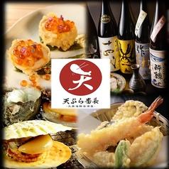 海鮮居酒屋 天ぷら番長 福島店の写真