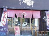 麺屋昇神 岐阜 岐阜のグルメ