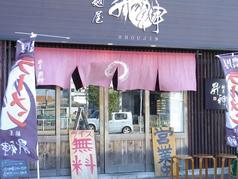麺屋昇神 岐阜の写真